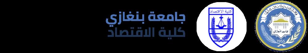 كلية الاقتصاد | جامعة بنغازي